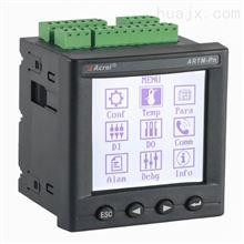 安科瑞ARTM-Pn线测温系统显示单元 测温数据采集+液晶显示