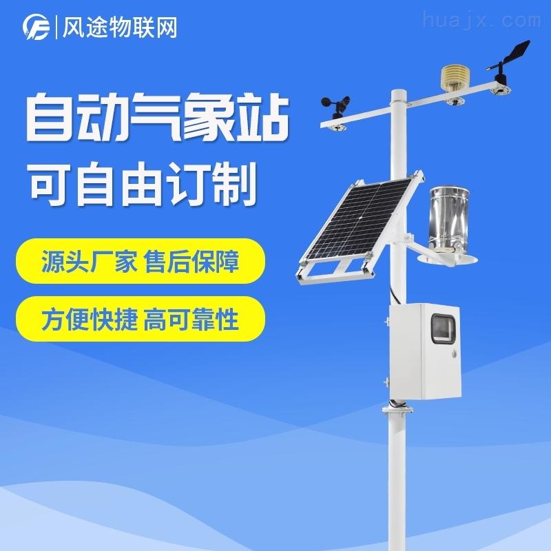 气象观测站仪器