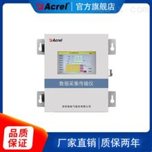 AF-HK1004G全网通数据采仪 安科瑞直供环保平台