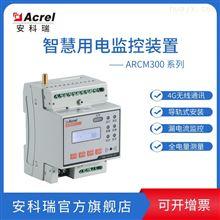 ARCM300-Z-4G (100A)安科瑞厂家直销电气火灾探测器安全用电系统
